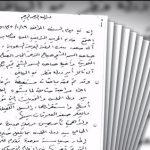 وثائق سرية تفضح: قطر أخلت باتفاقها مع الخليج