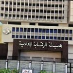القبض علي مدير تموين أبوحمص أثناء تقاضيه رشوة