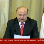 عاجل | كلمة رئيس الجمهورية اليمني  الى الشعب اليمني