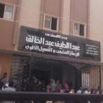 ارتفاع الوفيات بمستشفى ديرب نجم الى 5 حالات .. واعلان الطوارئ