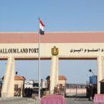 عودة 202 مصري من ليبيا وعبور 290 شاحنة عبر منفذ السلوم