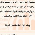 دير البراموس بوادي النطرون يعتذر عن استقبال الزوار