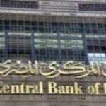 المركزي يقبل استقالة رئيس البنك التجارى الدولى «CIB»