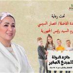 كلمة السيدة انتصار السيسي في الإعلان عن جائزة الدولة للمبدع الصغير
